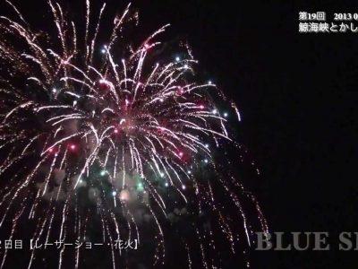 2016年7月22日(金)・23日(土)2016鯨海峡とかしきまつり / 渡嘉敷島