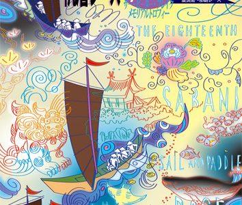 2017年7月1日(土)・2日(日)第18回サバニ帆漕レース / 座間味村古座間味ビーチ~那覇港防波堤沖