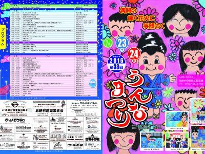 2016年7月23日(土)・24日(日)第33回 うんなまつり / 恩納村コミュニティ広場
