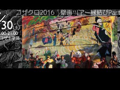 2016年7月30日(土)コザクロッシング祝祭2016〜万刻津梁之壁 / 沖縄市・コザ十字路壁画広場