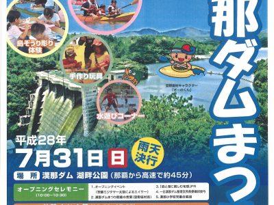 2016年7月31日(日)第23回漢那ダムまつり / 宜野座村・漢那ダム湖畔公園