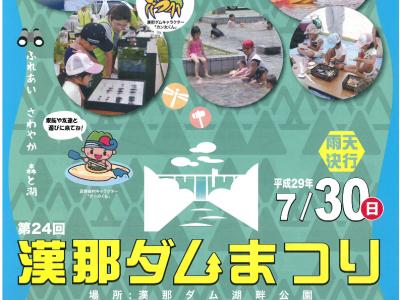 2017年7月30日(日)第24回漢那ダムまつり / 宜野座村・漢那ダム湖畔公園