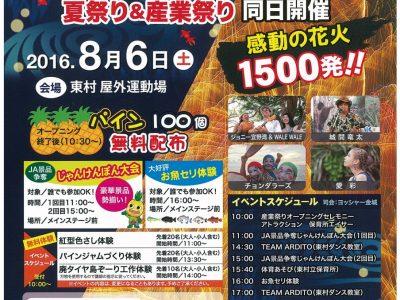 2016年8月6日(土)第39回東村夏祭り&第7回産業祭り / 東村屋外運動場