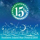2016年8月6日(土)~14日(日)南の島の星まつり2016 / 石垣島