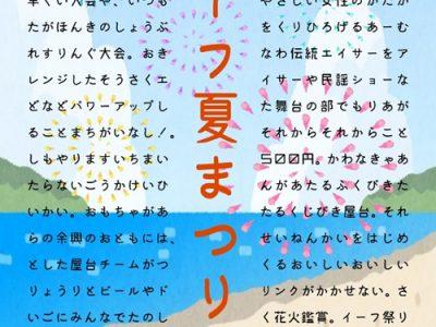2016年8月27日(土)イーフ夏まつり2016 / 久米島・イーフビーチ公共駐車場