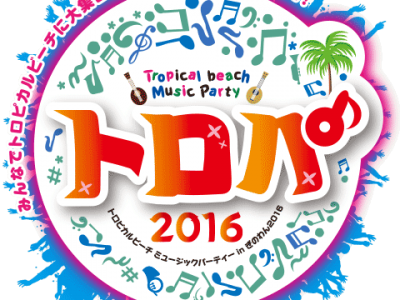 2016年9月24日(土)・25日(日)トロパ2016 – トロピカルビーチ ミュージック パーティー in ぎのわん 2016 / 宜野湾市・トロピカルビーチ