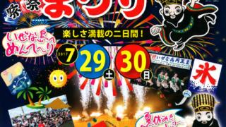 第18回いぜな尚円王まつりのフライヤー1