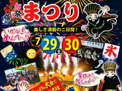2017年7月29日(土)・30日(日)第18回いぜな尚円王まつり / 伊是名村臨海ふれあい公園