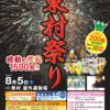 第40回東村夏祭り&第8回産業祭りのフライヤー