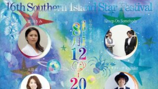 南の島の星まつり2017のフライヤー1