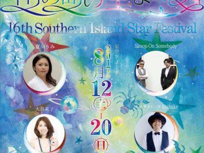2017年8月12日(土)~20日(日)南の島の星まつり2017 / 石垣島