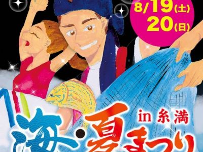 2017年8月19日(土)・20日(日)海・夏まつりin糸満 / 糸満漁港北地区