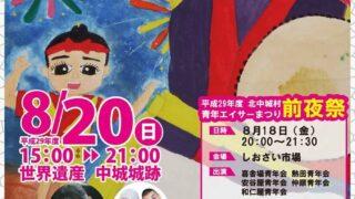 北中城村青年エイサーまつり2017のフライヤー1