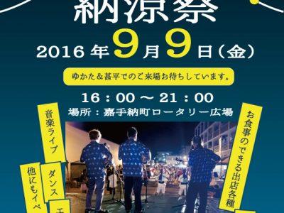 2016年9月9日(金)第4回嘉手納町にぎわい納涼祭 / 嘉手納町ロータリー広場