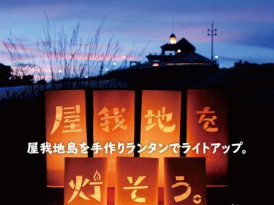 【2016年11月6日(日)に延期】やがじ祭り2016~すりてぃ遊がな屋我地島~ / 名護市・屋我地支所