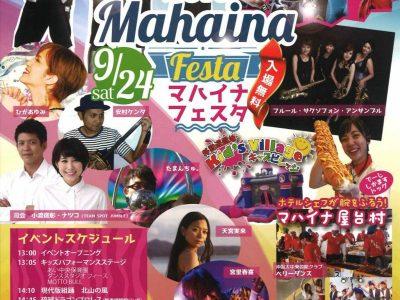 2016年9月24日(土)マハイナフェスタ2016 / 本部町・やんばる海の駅