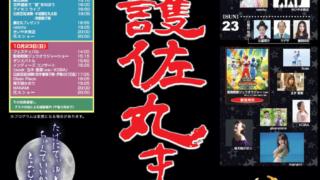 第12回中城護佐丸まつりのフライヤー1