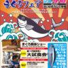 2016年10月10日(土)~10日(月・祝)沖縄美ら海まぐろフェアのフライヤー
