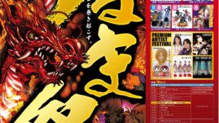 第11回うるま祭りのフライヤー1