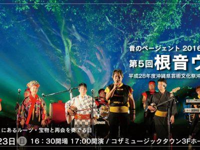 2016年10月23(日)第5回根音ウマチー / 沖縄市・コザ・ミュージックタウン 3階ホール