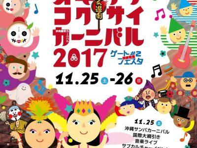 2017年11月25日(土)・26日(日)沖縄国際カーニバル2017&ゲート2フェスタ / 沖縄市・ゲート通り周辺