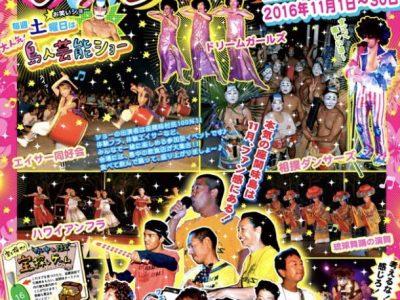 2016年11月1日(土)~30日(日)第11回座間味島ファン感謝月間 / 座間味港ターミナル広場