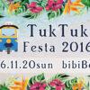 トゥクトゥク・フェスタ 2016のフライヤー