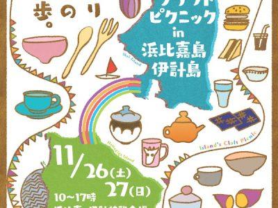 2016年11月26日(土)・27日(日)島のクラフトピクニック / 浜比嘉島・伊計島(うるま市)