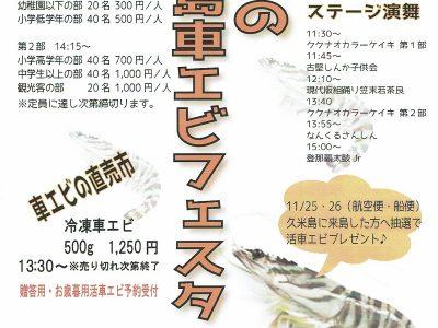 2016年11月26日(土)日本一の車エビフェスタ / 久米島町水産加工処理施設