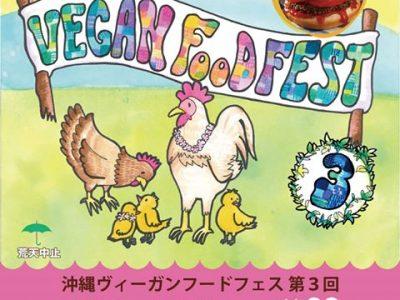 2017年5月6日(土)第3回Okinawa Vegan Food Fest / 嘉手納町・兼久海浜公園 多目的広場