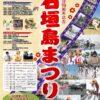 第53回石垣島まつり2017のフライヤー