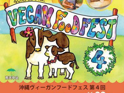 2017年11月5日(日)第4回Okinawa Vegan Food Fest / 嘉手納町・兼久海浜公園 多目的広場