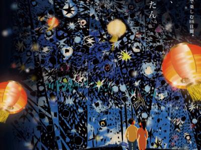 2017年12月2日(土)~2018年2月25日(日)琉球ランタンフェスティバル2017 / 読谷村・体験王国むら咲むら
