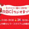 RBCiラジオまつり 2016フライヤー
