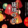 琉球の灯のフライヤー