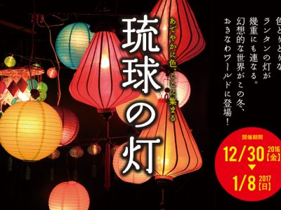 2016年12月30日(金)~2017年1月8日(日)おきなわワールド年末年始イベント「琉球の灯」 / 南城市・おきなわワールド