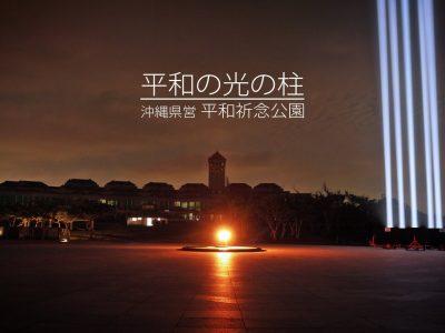 2017年6月22日(木)・23日(金)平和の光の柱 / 糸満市・平和祈念公園
