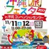 沖縄旅フェスタ2017 in 沖縄コンベンションセンターのフライヤー1