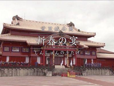 2018年1月1日(月・祝)~3日(水)首里城 新春の宴 / 那覇市・首里城公園