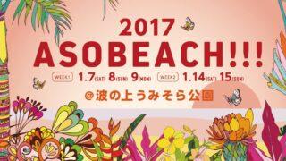 ASOBEACH!!! OKINAWA 2017のフライヤー1