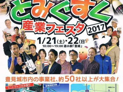 2017年1月21日(土)・22日(日)第4回とみぐすく産業フェスタ / 道の駅 豊崎