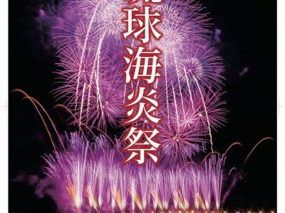2017年4月8日(土)第14回琉球海炎祭2017 / 宜野湾海浜公園 トロピカルビーチ