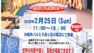 第28回沖縄市国際交流フェスティバルのフライヤー