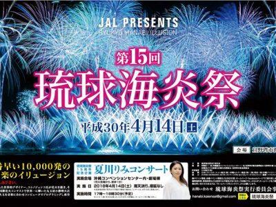 2018年4月14日(土)第15回琉球海炎祭2018 / 宜野湾海浜公園 トロピカルビーチ