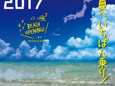 2017年3月18日(土)日本最南端!八重山の海びらき2017 / 小浜島・はいむるぶしビーチ