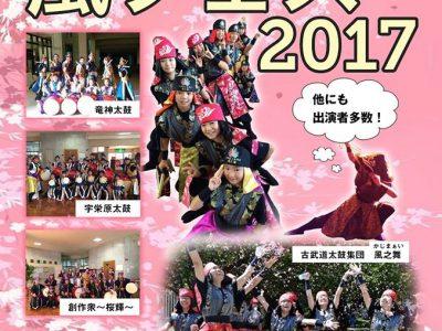 2017年3月26(日)風フェス2017 / 糸満市・道の駅いとまん