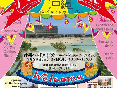 2017年3月26日(日)・27日(月)沖縄ハンドメイドカーニバル in 美々ビーチいとまん / 糸満市・美々ビーチいとまん