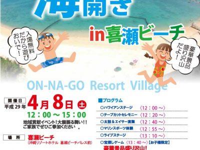 2017年4月8日(土)ON-NA-GO Resort Village 海開き 2017 in 喜瀬ビーチ
