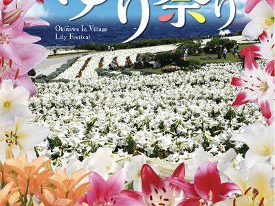 2017年4月22日(土)~5月7日(日)第22回伊江島ゆり祭り / 伊江島・リリーフィールド公園