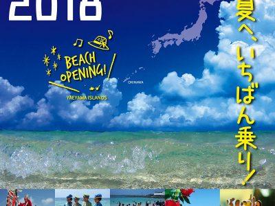 2018年3月21日(水・祝)日本最南端!八重山の海びらき2018 / 石垣島・マエサトビーチ